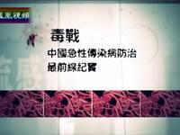 毒战——中国急性传染病防治最前线纪实