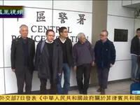 """香港非法""""占中""""活动发起人向港警方自首"""