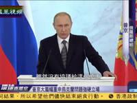 普京国情咨文大篇幅重申乌克兰问题强硬立场