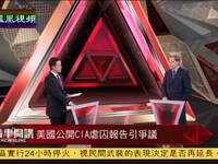郑浩:虐囚报告曾遭黑客修改 被迫延期发布