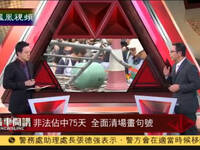 杜平:香港警方清场行动表现克制 效果良好