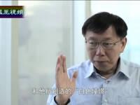 新任台北市长——柯文哲