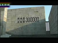 1937南京真相