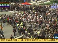 香港非法占领区清障完毕 金钟中环交通恢复