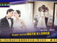 Super Junior成员晟敏大婚 新人深情对唱