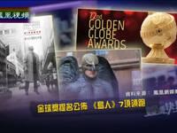 金球奖公布提名 《鸟人》7项提名领跑众作品