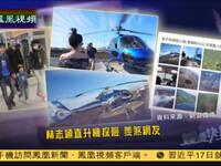 """林志颖""""承包""""蓝天 坐直升机度假探险"""