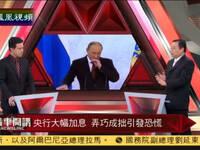 朱文晖:俄大幅加息或弄巧成拙引发市场恐慌