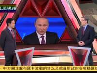郑浩:俄罗斯面临政治和经济双重压力
