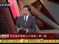 何亮亮:中国通过投资国外基建消化国内产能