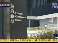 """香港各界呼吁全社会对""""占中""""进行反省"""