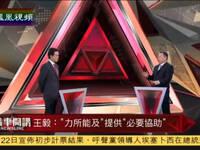 朱文晖:中俄货币互换不涉贬值 未出现折损