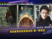 冯绍峰拍戏时发生坠马事故 据传曾一度昏迷