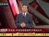 何亮亮:埃及将国家复兴的重心放在中国身上