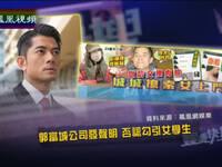 郭富城公司发声明 否认其在微信勾引女学生