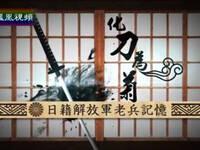 化刀为菊——日籍解放军老兵记忆