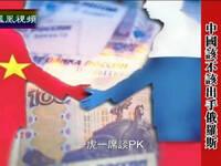卢布危机——中国该不该出手俄罗斯