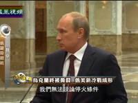 乌克兰问题爆发 美俄关系恶化新冷战成形