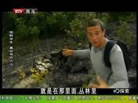2015-01-04探索 荒野求生:基拉韦厄火山