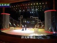 2014中华文化人物颁奖典礼