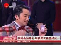 演唱会加婚礼准新郎王祖蓝好忙-20150114新娱乐在线-凤凰视频-最具