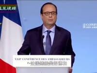 困境中的法国总统奥朗德