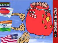 美印日会不会联合针对中国