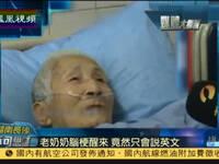 老人患脑梗昏迷后苏醒 张口只会说英语