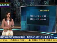 中国央行下调存款准备金率0.5个百分点