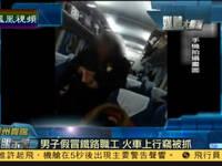 男子假冒铁路职工免费上车 在车厢内行窃被抓