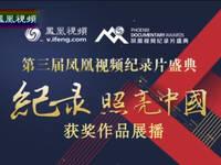 第三届凤凰纪录片盛典获奖作品《村小的孩子》