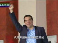 希腊非主流总理齐普拉斯
