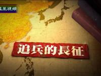 """蒋纬国晚年口述:长征胜利是蒋介石故意""""放水"""""""