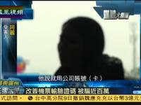 广州一女子改签机票输验证码 被骗近百万元
