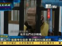 合肥一男子贩卖考生信息 获利50万被逮捕