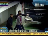 台北一伯母奶粉中加盐害死侄女 被判刑20年