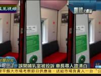 车长误闯地铁哺乳室被投诉 网上寻人证清白