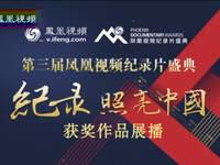 第三届凤凰视频纪录片盛典获奖作品展播