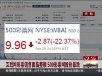 互联网彩票或将彻底停售 500彩票网股价暴跌