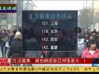 财经热点:全球城市质素排名 亚洲落差大