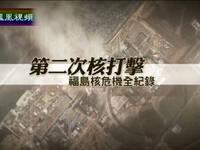 第二次核打击——福岛核危机全纪录