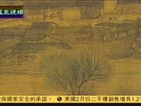 清明上河图在宋代美术里是一个另类