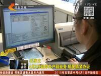 石家庄4月3日起停办户籍业务居民抓紧办证