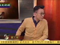 """窦文涛:看赵黎平案材料后感觉""""步步惊心"""""""