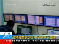 赌博网站以高频彩票为依据 集聚大量资金