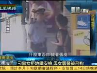 母女乘地铁拒绝安检踢打民警 称时间很宝贵