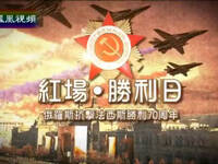 红场·胜利日——俄罗斯抗击法西斯胜利70周年