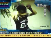 小偷深夜入室行窃 面对摄像头嚣张炫耀舞姿