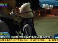 台湾警察休假打球起冲突 呼叫警力查球友