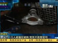 电动车骑手撞人后身亡 被撞者不施救被刑拘